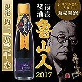 湯浅醤油 奇跡の大豆・小麦から生まれた「奇跡の醤油」 魯山人醤油2017 今年は限定23,000本販売