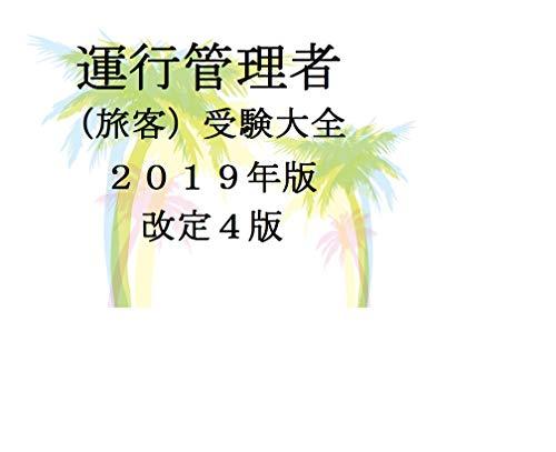 運行管理者(旅客)受験大全 2019年版 改定4版