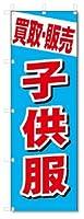 のぼり のぼり旗 買取・販売 子供服 (W600×H1800)