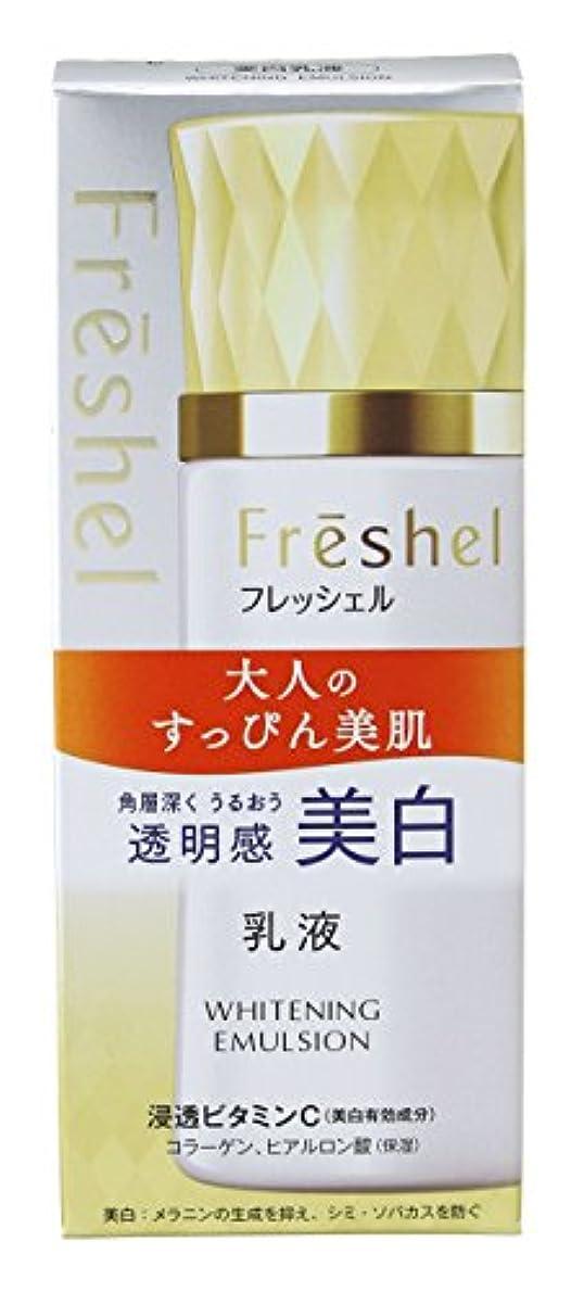 フレッシェル 乳液 ミルク ホワイト 美白 N 130mL [医薬部外品]
