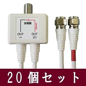 [F-FACTORY]デジタル放送対応 アンテナ分波器 2.5C ケーブル一体型 50cm 地デジ・BS・CS 対応 F型コネクター(ネジ式)3重シールド ホワイト /C-071(20本セット)