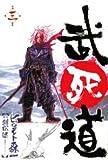 武死道 第3巻 (バーズコミックス)