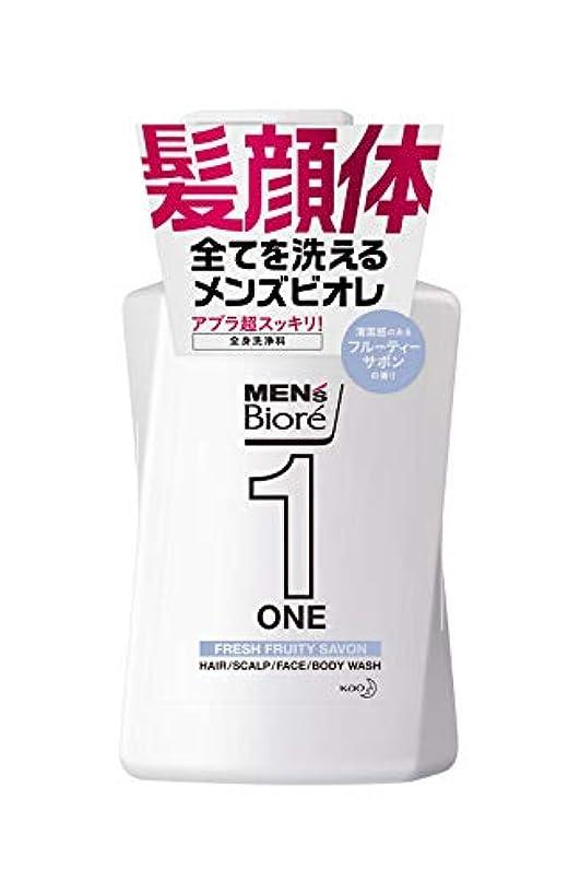 分泌する比較的興奮メンズビオレ ONE オールインワン全身洗浄料 フルーティーサボンの香り ポンプ 480ml