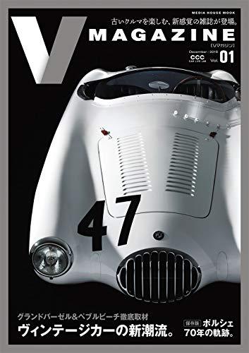 V MAGAZINE vol.01「ヴィンテージカーの新潮流。」 (メディアハウスムック)