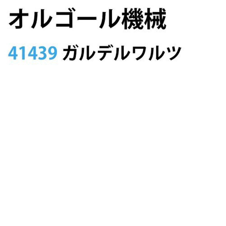 オルゴール機械 ガルデルワルツ【木彫?木工芸 オルゴール】BB41439