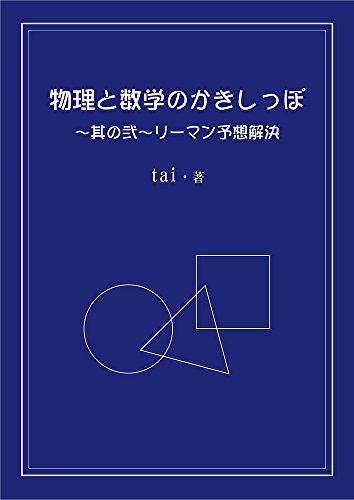 物理と数学のかきしっぽ~其の弐~リーマン予想解決