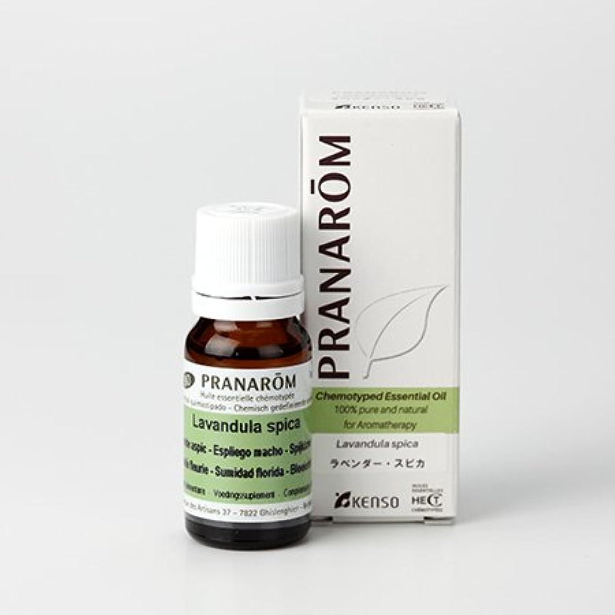 バイソンぼんやりした扇動するプラナロム ( PRANAROM ) 精油 ラベンダー?スピカ 10ml p-101 ラベンダースピカ