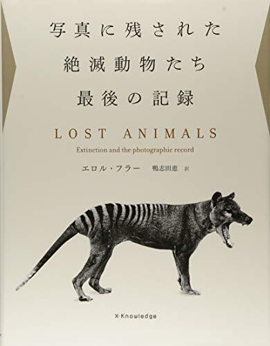 写真に残された絶滅動物たち最後の記録