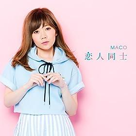 恋人同士-MACO