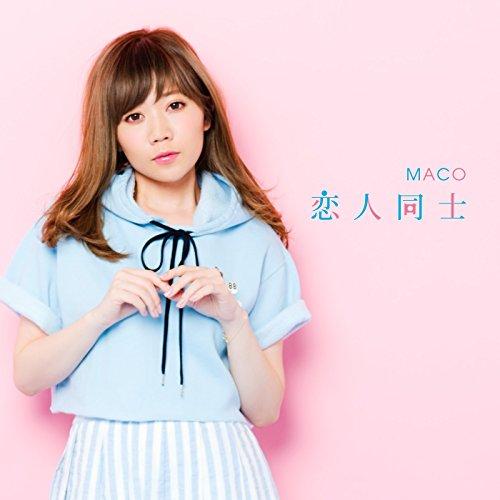 「恋人同士/MACO」がアプリとコラボ?!全国のカップル出演のスペシャルムービーと歌詞をチェック♪の画像