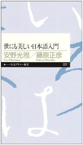 世にも美しい日本語入門 (ちくまプリマー新書)の詳細を見る