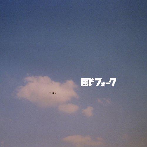 風とフォーク エレックレコード/URCレコードHQCD復刻プ ロジェクト2009