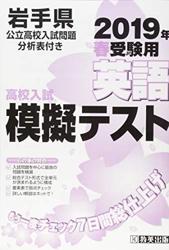高校入試模擬テスト英語岩手県2019年春受験用