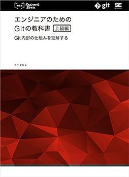 [河村聖悟]のエンジニアのためのGitの教科書[上級編] Git内部の仕組みを理解する