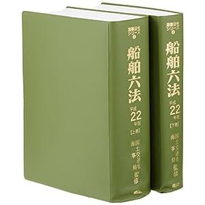 船舶六法 平成22年版 (海事法令シリーズ 2)