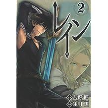 レイン 2巻 (コミックブレイド)