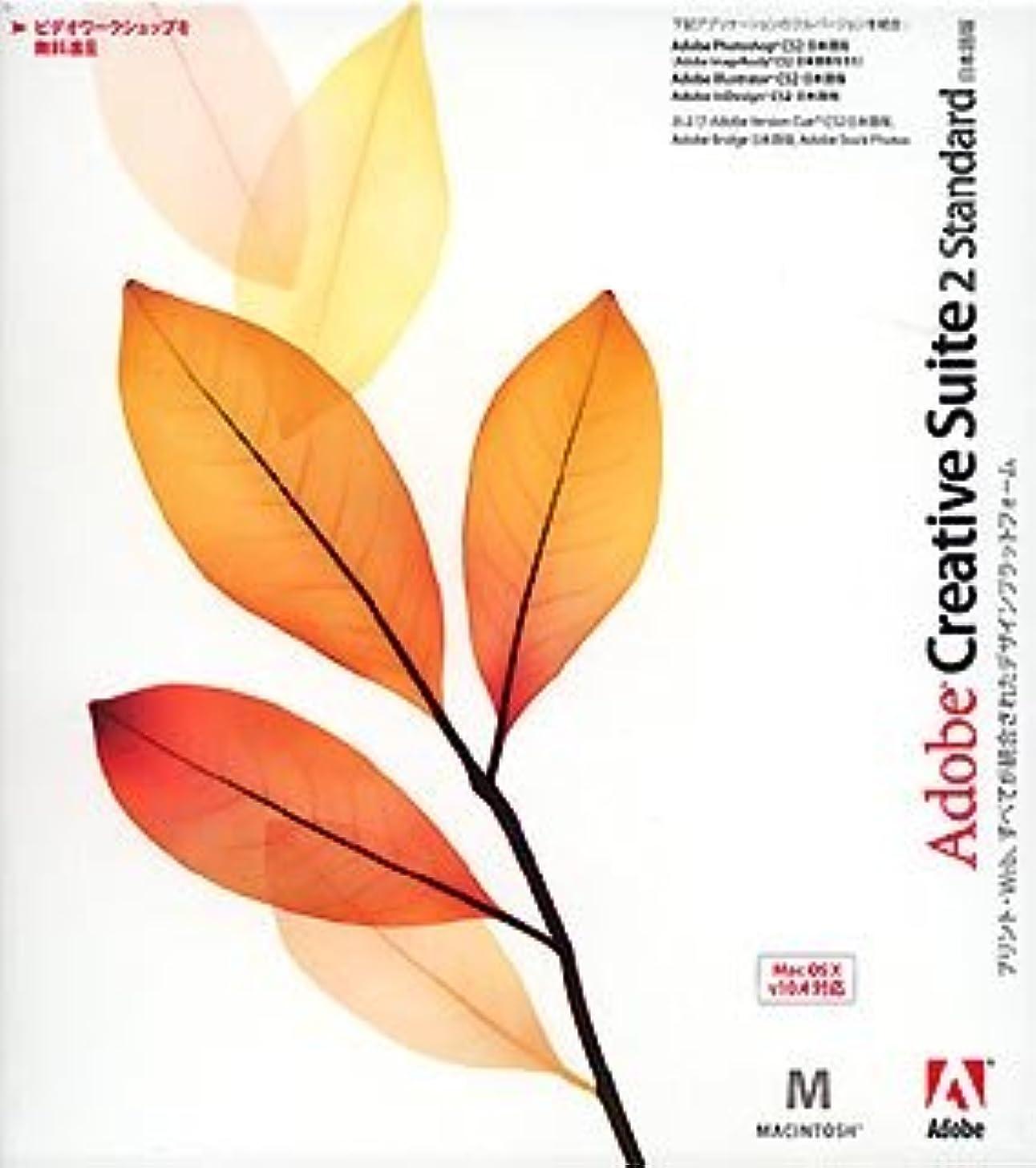 グレード和漏斗Adobe Creative Suite Standard 2.0 日本語版 Macintosh版 (旧製品)