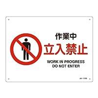 JIS安全標識 JA-115S 作業中 立入禁止 393115