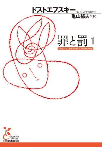 罪と罰 1 (光文社古典新訳文庫)の詳細を見る