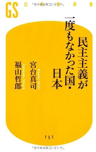 民主主義が一度もなかった国・日本 (幻冬舎新書)の詳細を見る