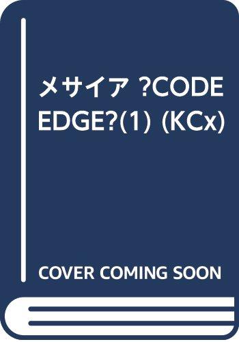 メサイア ―CODE EDGE―(1)