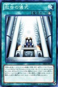 遊戯王カード 【救世の儀式】 DE04-JP074-N ≪デュエリストエディション4 収録カード≫