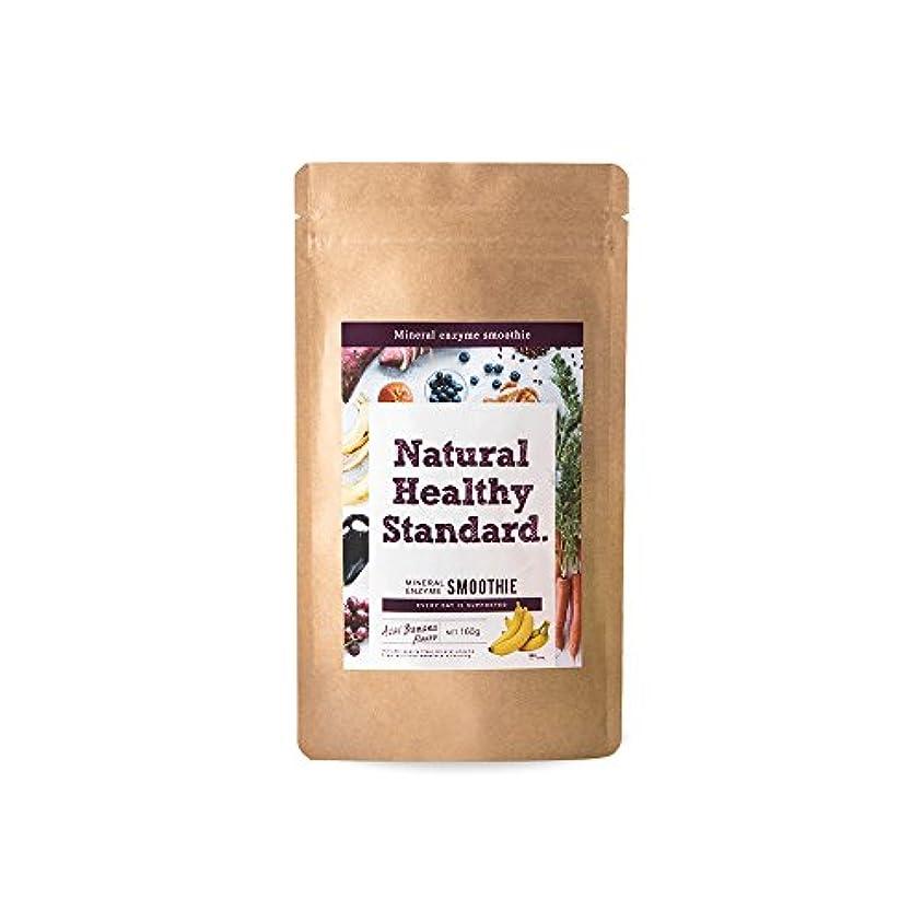 市区町村落ち着く癌Natural Healthy Standard ミネラル酵素スムージー アサイーバナナ味 160g