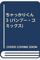 ちゃっかりくん 3 (バンブー・コミックス) 単行本