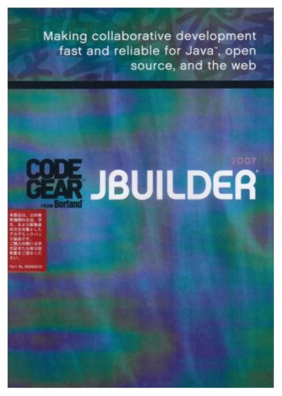 性的オーバーラン例示するJBuilder 2007 アカデミックパック1 (マルチプラットフォーム版)