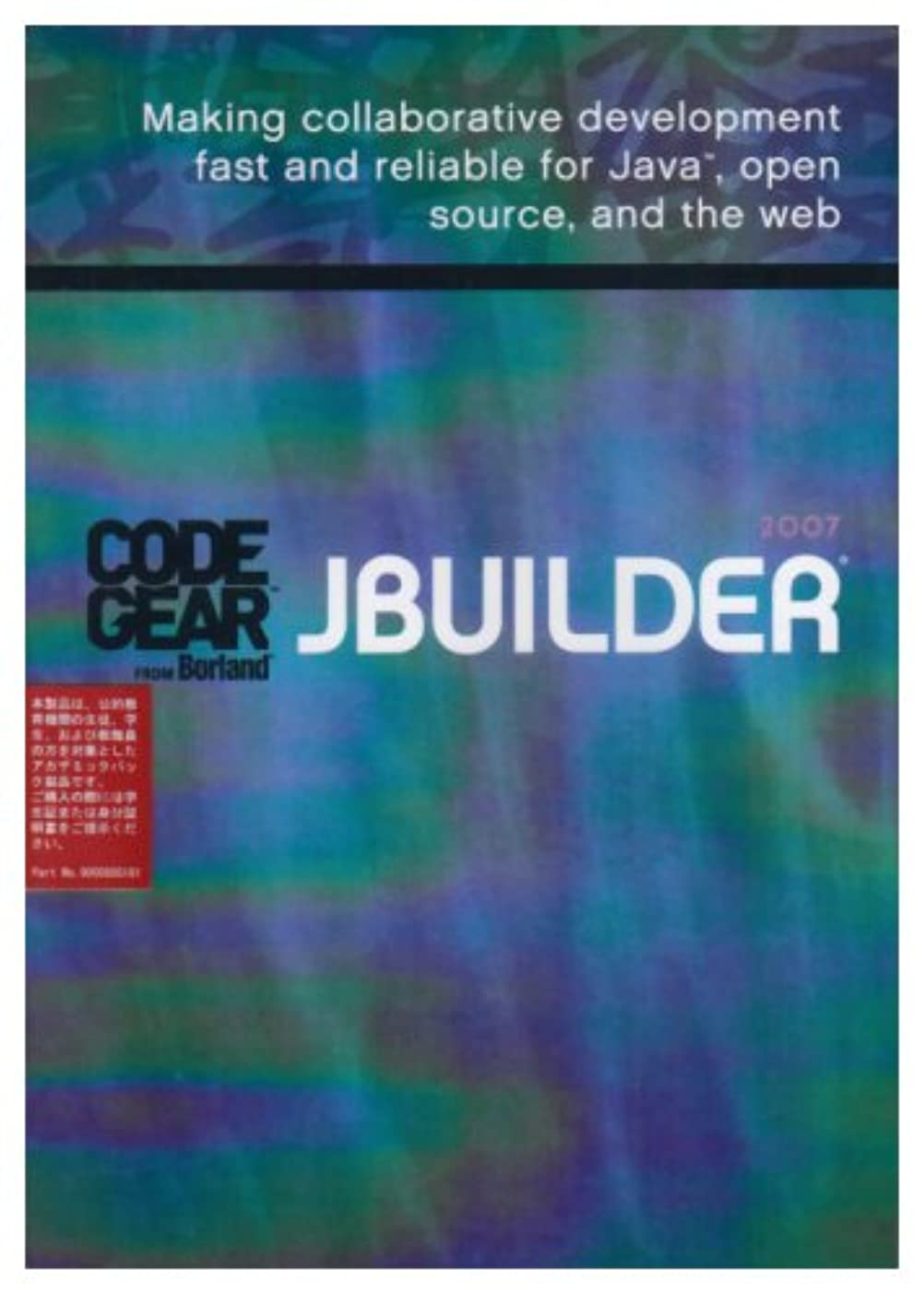 割合不機嫌要件JBuilder 2007 アカデミックパック1 (マルチプラットフォーム版)