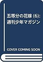 五等分の花嫁(6): 週刊少年マガジン