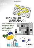 論理思考パズル: 論理思考力と仮説考察力を身に付けながらプログラミングの基礎を学習 (MyISBN - デザインエッグ社)