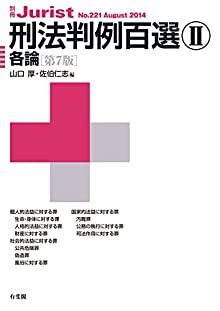 刑法判例百選II各論(第7版) 別冊ジュリスト