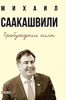 Awakening Forces. Georgian Lessons - For the Future of Ukraine