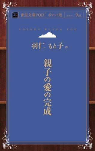 親子の愛の完成 (青空文庫POD(ポケット版))