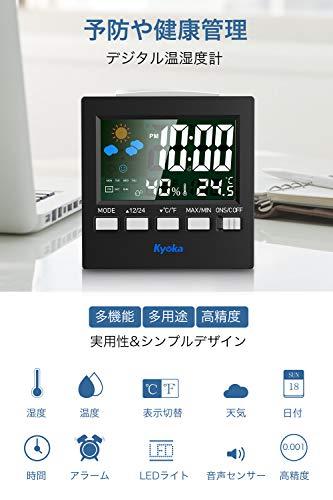 『湿度計 デジタル温湿度計 LCD大画面温湿度計 アラーム 卓上電子温湿度計 ホーム 気象計 音声センサー バックライト機能付き』の1枚目の画像