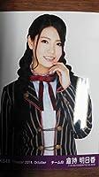 倉持明日香 生写真 チュウ 劇場 2014.10月 AKB48チームB