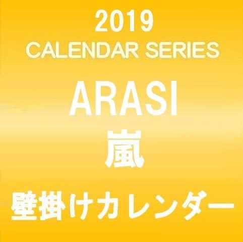 嵐 ARASI 2019 壁掛けカレンダー クリアファイル&ステッカー付き...