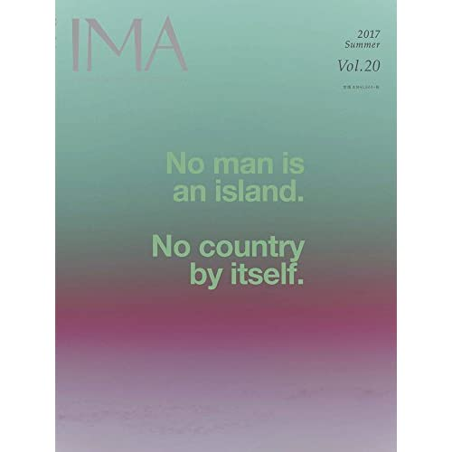 IMA(イマ) Vol.20 2017年5月29日発売号