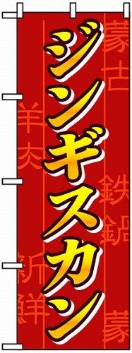 のぼり旗「ジンギスカン」 10枚セット