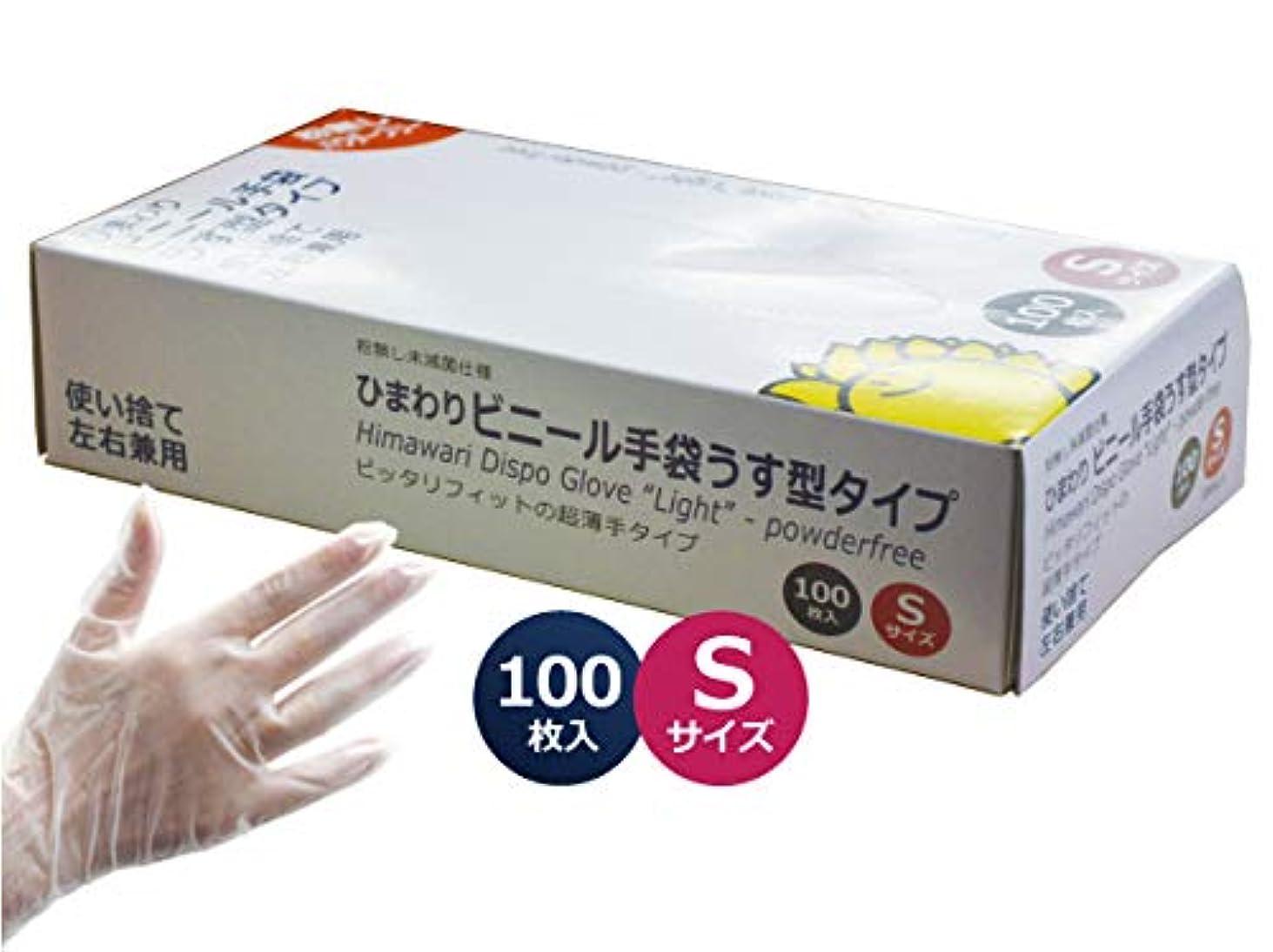 チューインガム進化する時制ビニール手袋うす型タイプ パウダーフリー Sサイズ:1小箱100枚入 プラスチック手袋 グローブ 粉無し 使い捨て 左右兼用