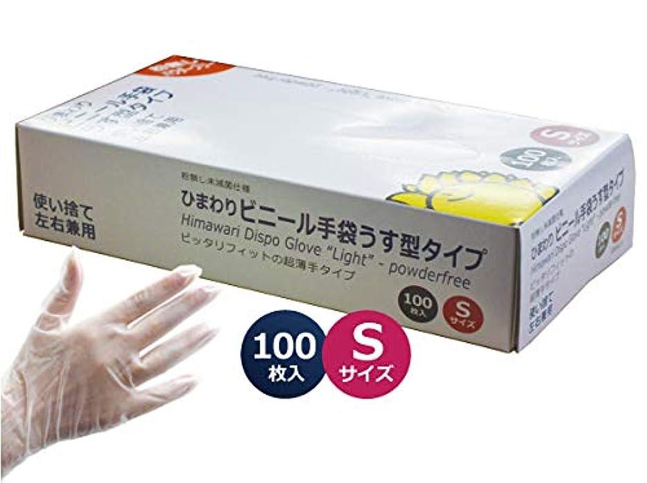 パントリー小康委員長ビニール手袋うす型タイプ パウダーフリー Sサイズ:1小箱100枚入 プラスチック手袋 グローブ 粉無し 使い捨て 左右兼用