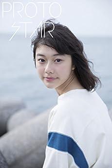 [矢崎希菜]のPROTO STAR 矢崎希菜 vol.2