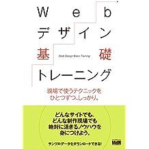 Webデザイン基礎トレーニング 現場で使うテクニックをひとつずつ、しっかり。