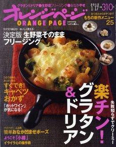 オレンジページ 2012年1月17日号 楽チン!グラタン&ドリア