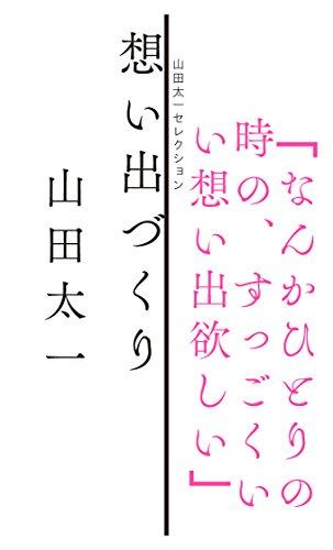 想い出づくり (山田太一セレクション) -