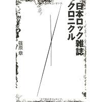 日本ロック雑誌クロニクル