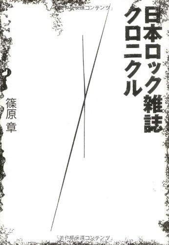 日本ロック雑誌クロニクルの詳細を見る