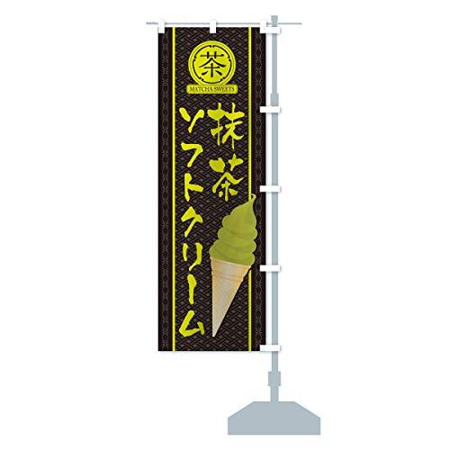 抹茶ソフトクリーム のぼり旗 サイズ選べます(ショート60x150cm 右チチ)