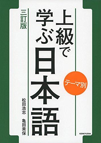 テーマ別 上級で学ぶ日本語〈三訂版〉の詳細を見る